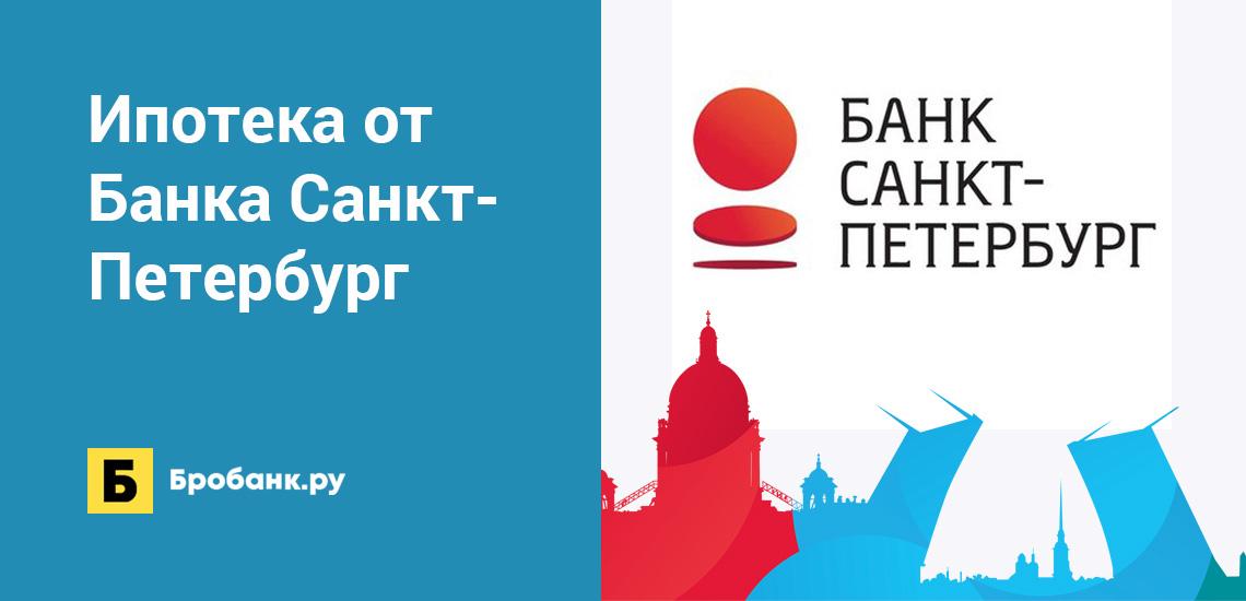Ипотека от Банка Санкт-Петербург