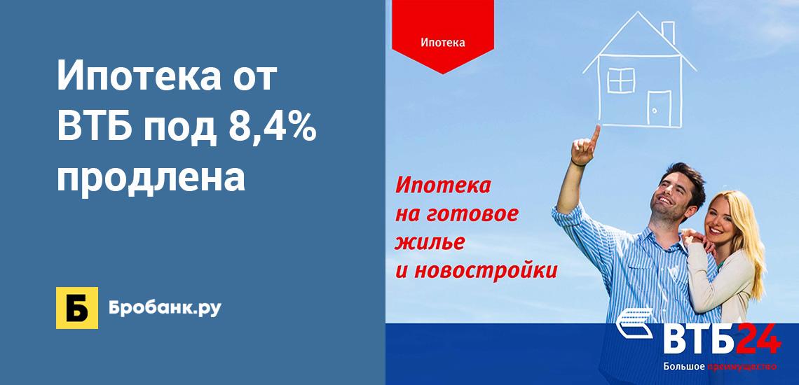 Ипотека от ВТБ под 8,4% продлена