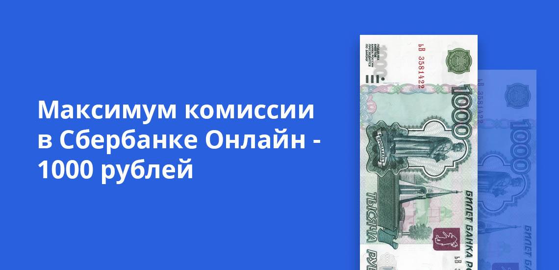 Максимум комиссии при денежном переводе в Сбербанке Онлайн - 1000 рублей