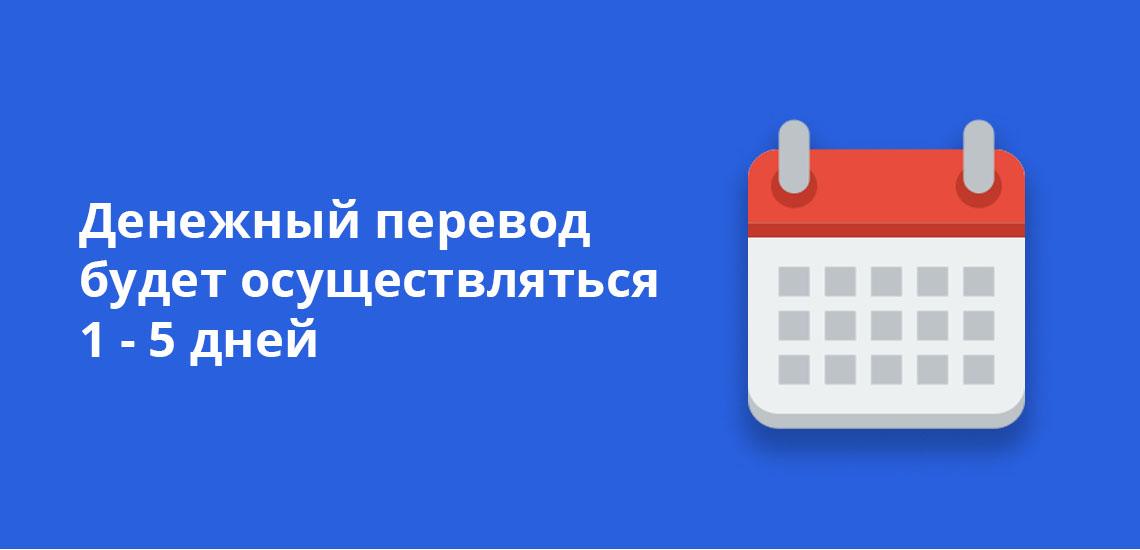 Денежный перевод будет осуществляться 1-5 дней