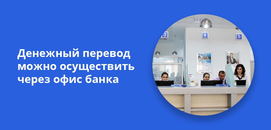 Денежный перевод можно осуществить через офис банка