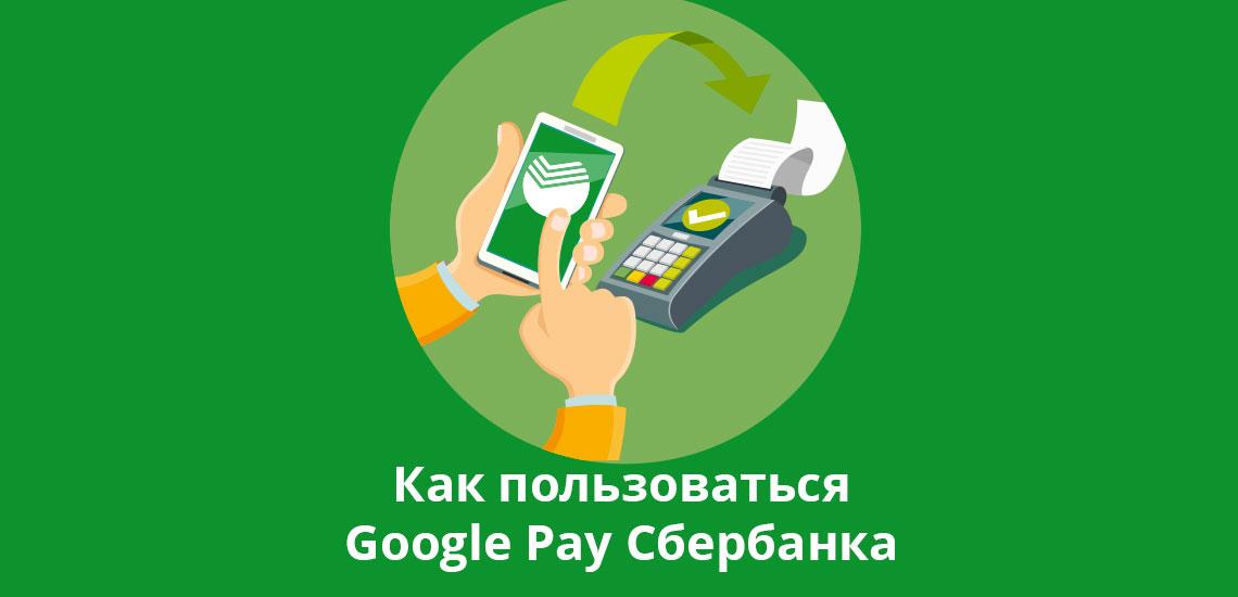Как пользоваться Google Pay Сбербанка