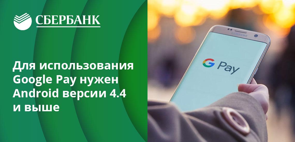 Наличие в смартфоне встроенного NFC-модуля - обязательное условие использования Google Pay Сбербанка