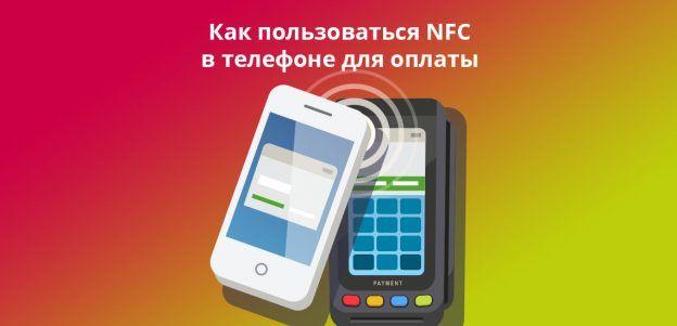 Как пользоваться NFC в телефоне для оплаты
