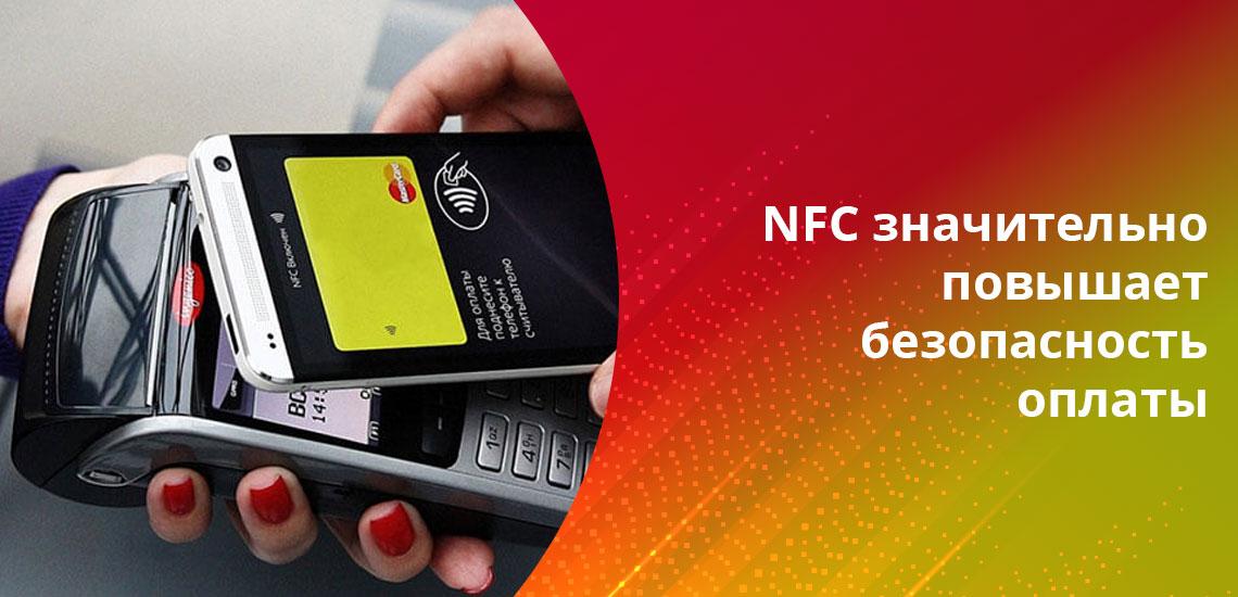 Используя для расчетов NFC, нет риска забыть карту или «засветить» CVV-код на ее оборотной стороне на кассе магазина