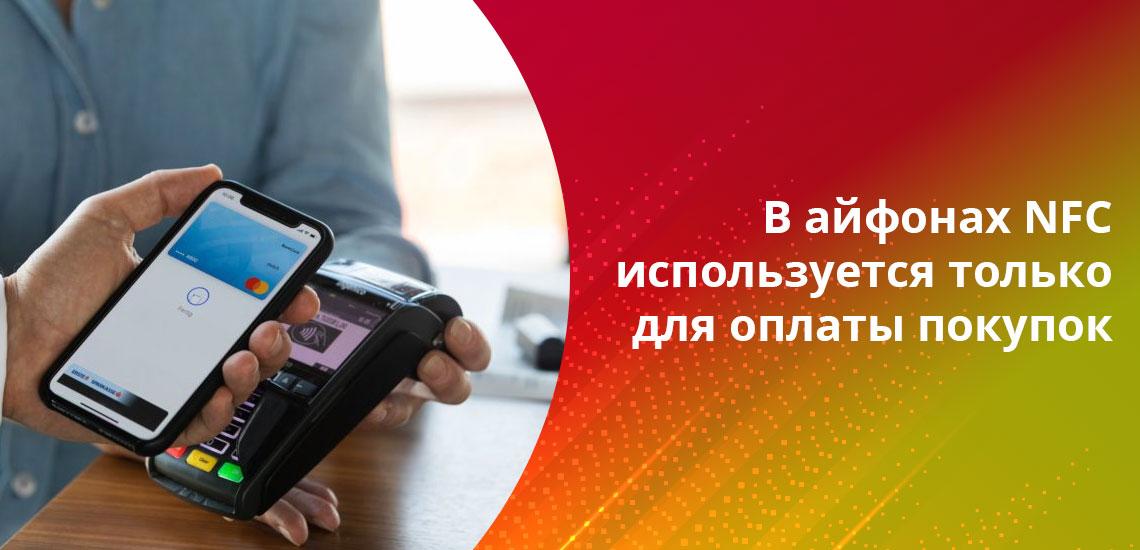 Чтобы использовать NFC на айфоне, надо иметь специальное приложение Wallet
