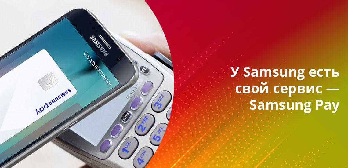 На смартфонах Samsung вполне можно использовать и Google Pay, это никак не повлияет на оплату