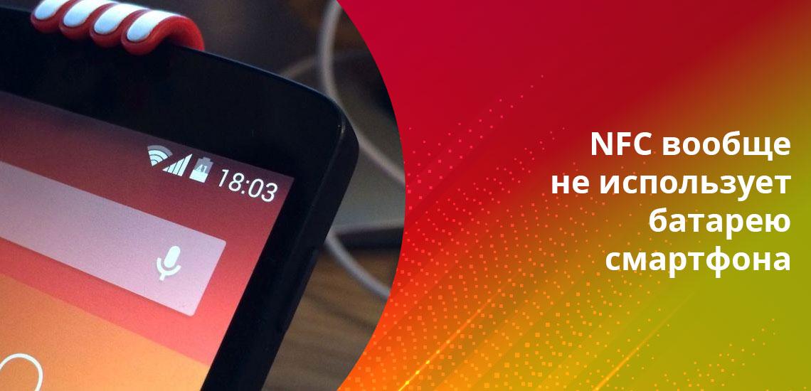 Пользователи ценят то, что NFC  никак не влияет на работу смартфона
