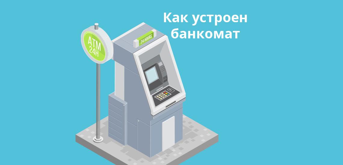 Как устроен банкомат