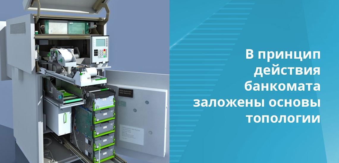Стандартные банкоматы, которыми привыкли пользоваться граждане, устроены по одному принципу