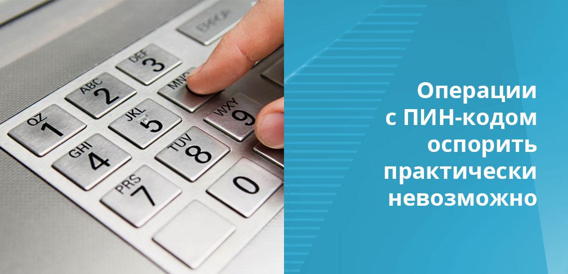Все действия клиента фиксируются банкоматом
