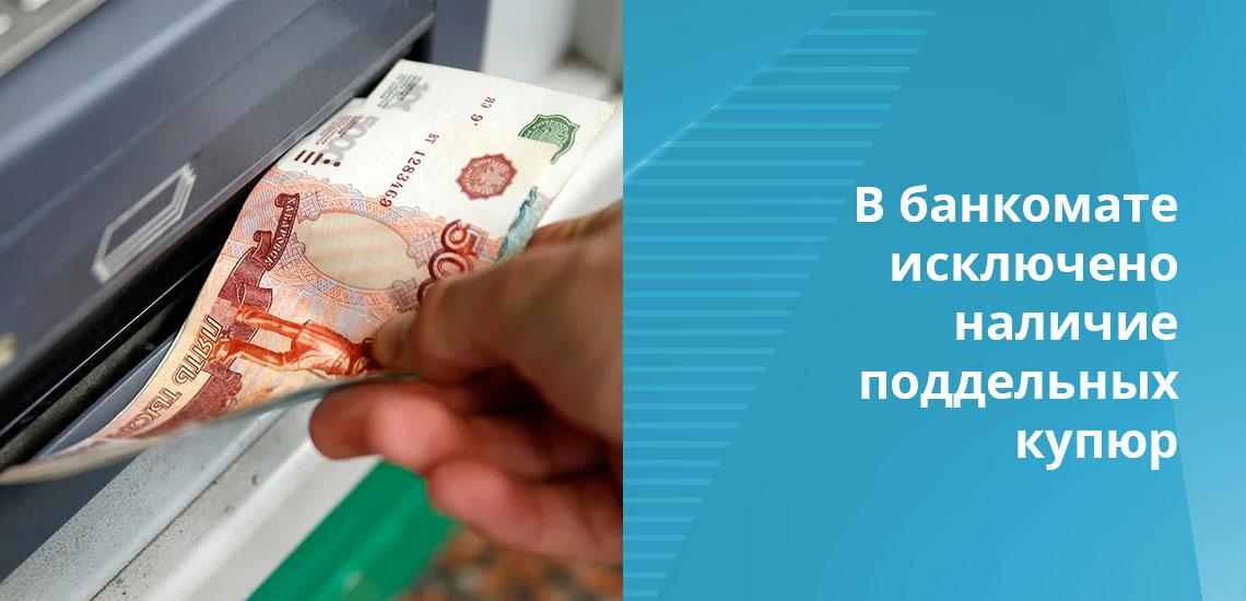 Банкомат перед приемом купюры считывает 8 машиночитаемых признаков