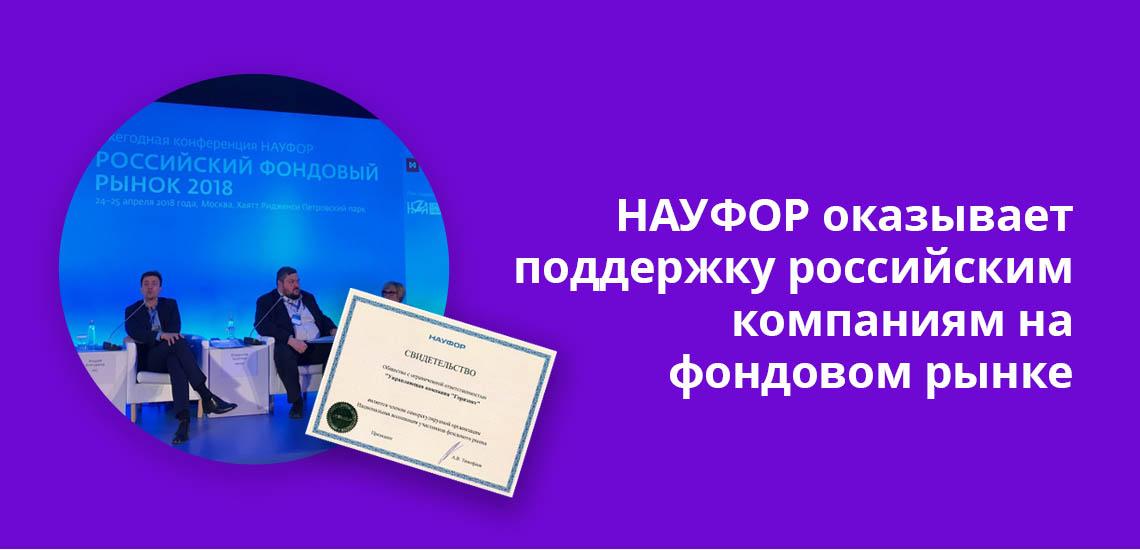 НАУФОР оказывает поддержку российским компаниям на фондовом рынке