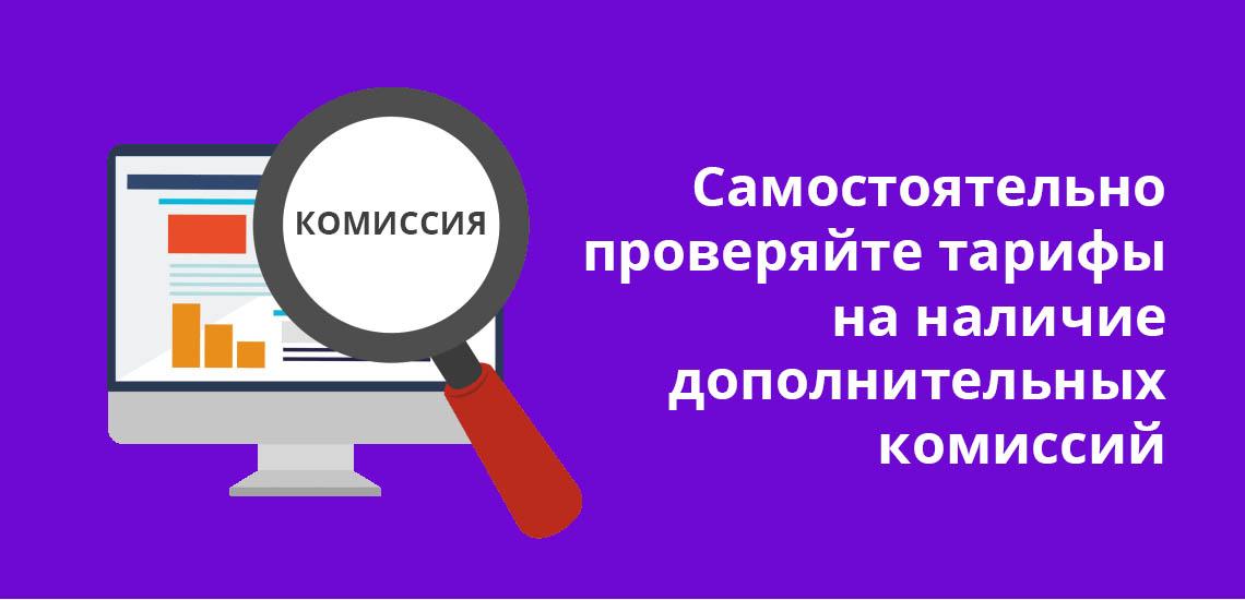 Самостоятельно проверяйте тарифы на наличие дополнительных комиссий и платежей