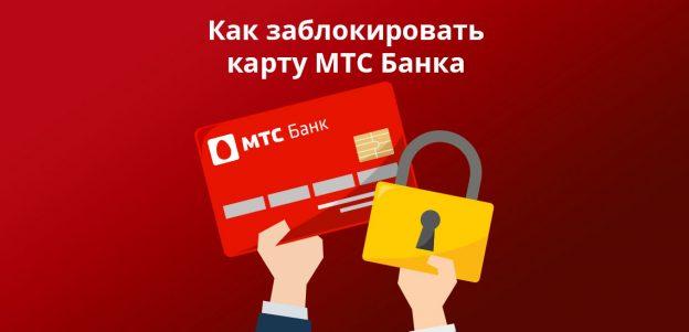Как заблокировать карту МТС Банка