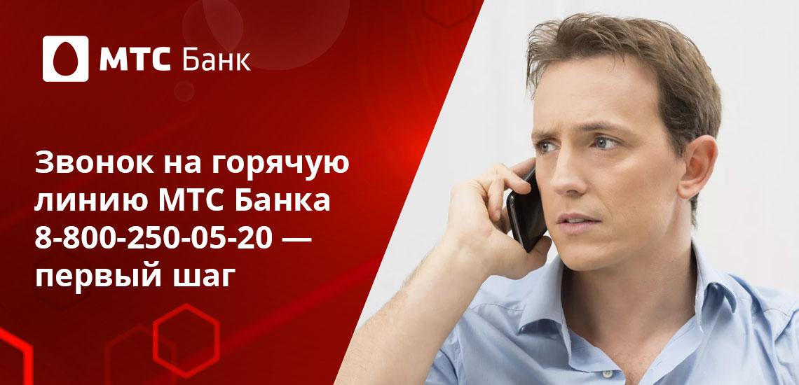 На протяжении 10 дней с момента звонка на горячую линию необходимо подтвердить свое обращение в любом отделении