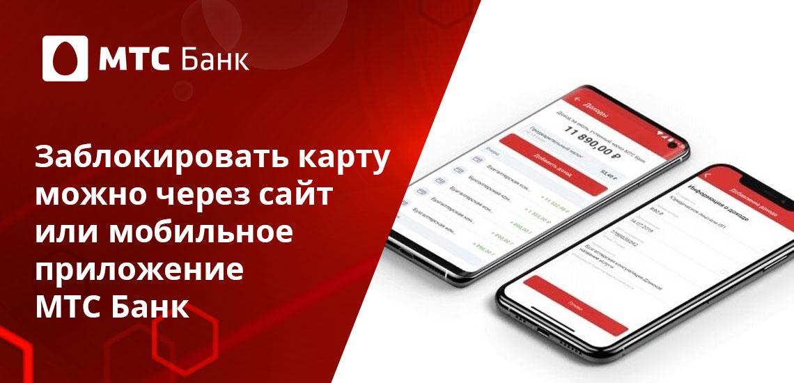Заблокировать карту МТС Банка можно посредством SMS