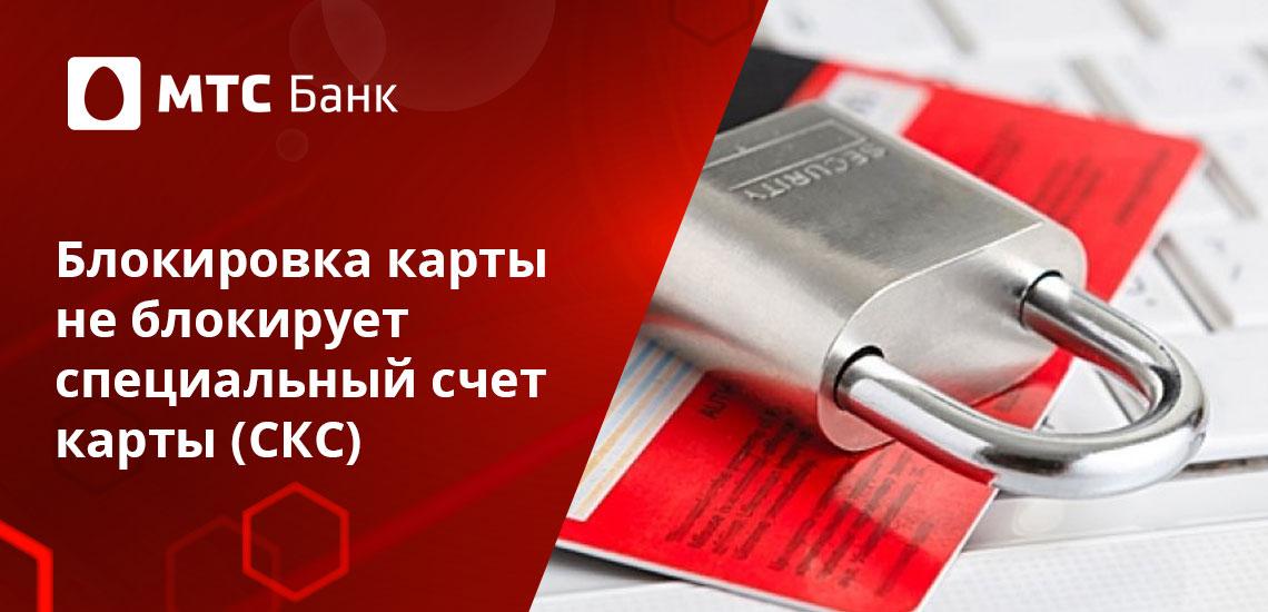 До момента блокировки карты МТС Банка на владельце лежит ответственность за операции со счетом
