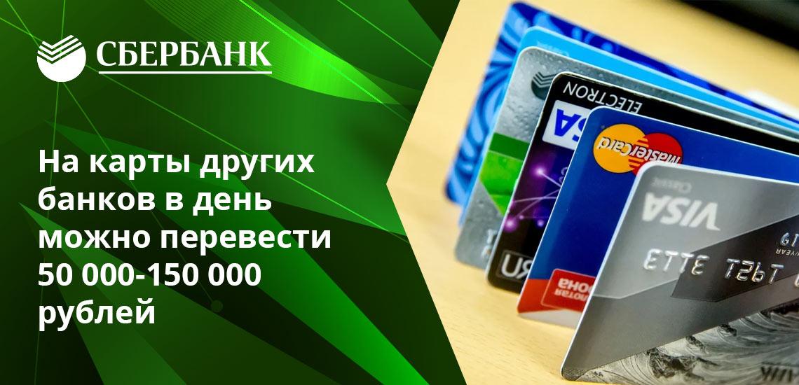 Единоразовая сумма отправления через Сбербанк Онлайн - не более, чем 30 000 рублей