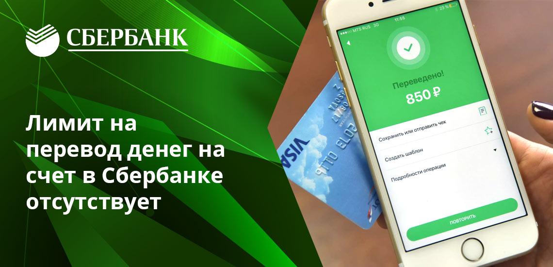 Важно помнить, что при переводе денег через Сбербанк Онлайн составляет до 2 дней