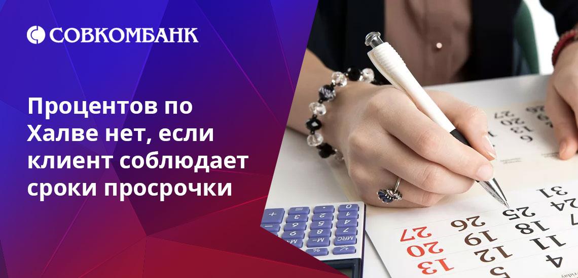 Если расплатиться Халвой не в магазине партнерской сети, за это возьмется комиссия 1,9% плюс 290 рублей