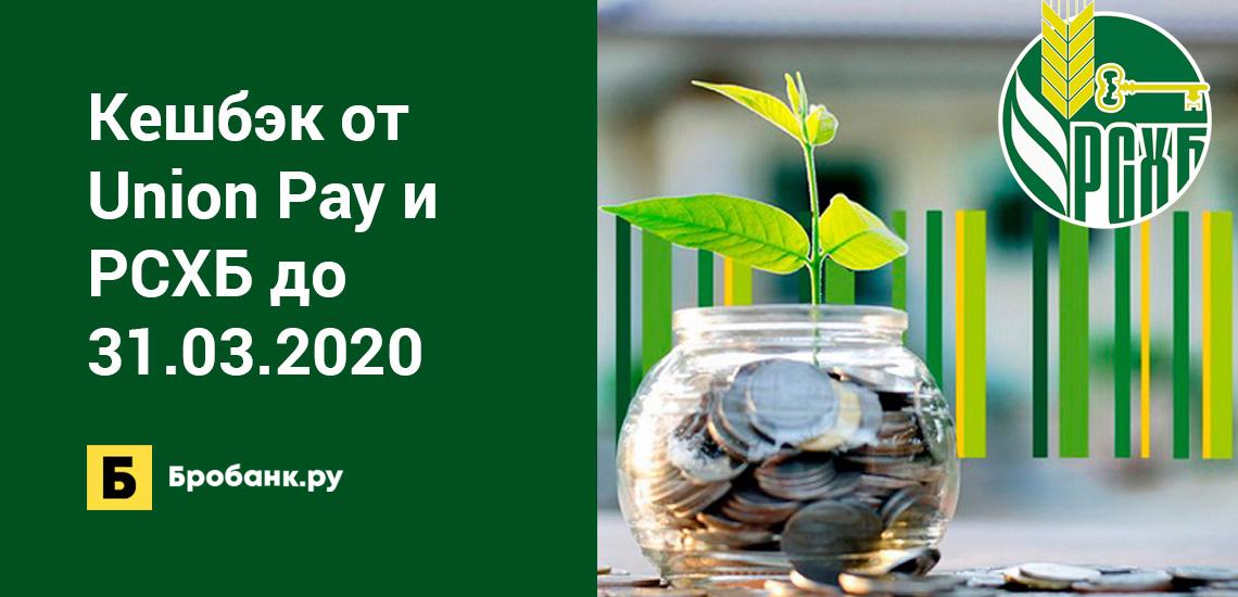 Кешбэк от Union Pay и РСХБ до 31.03.2020