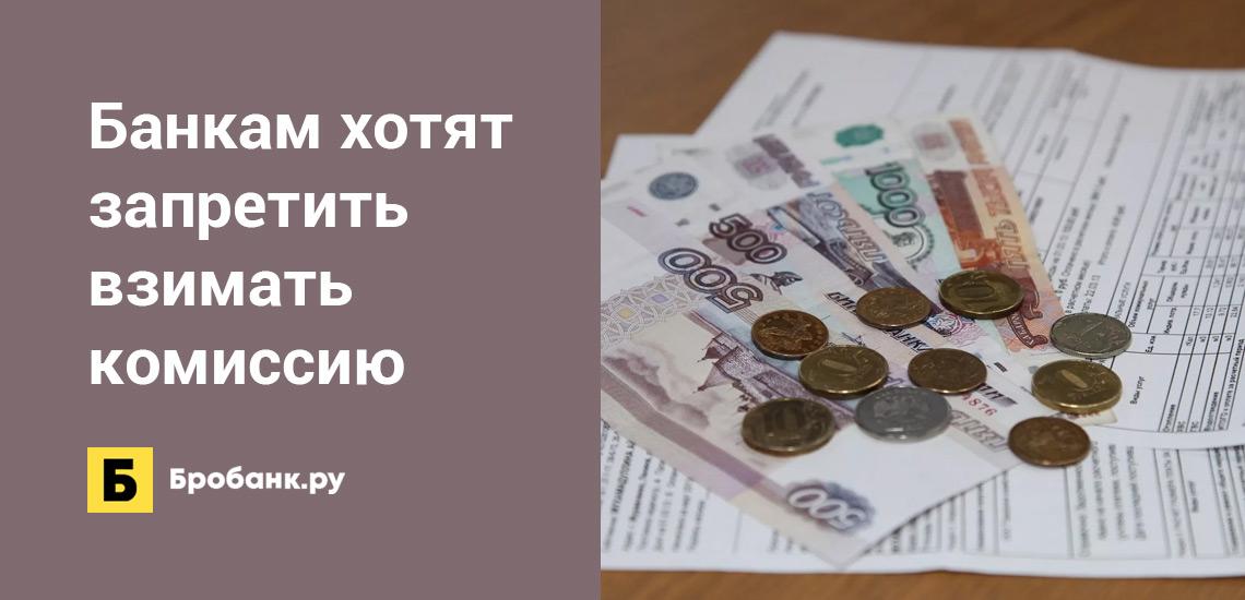 Банкам хотят запретить взимать комиссию за оплату ЖКУ