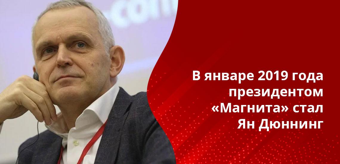 22 июня 2018 года руководителем «Магнита» пригласили стать Ольгу Наумову