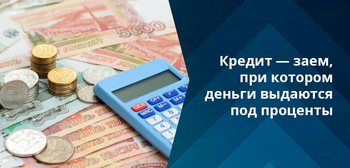 Процентная ставка по кредиту зависит от длительности кредитования и размера займа