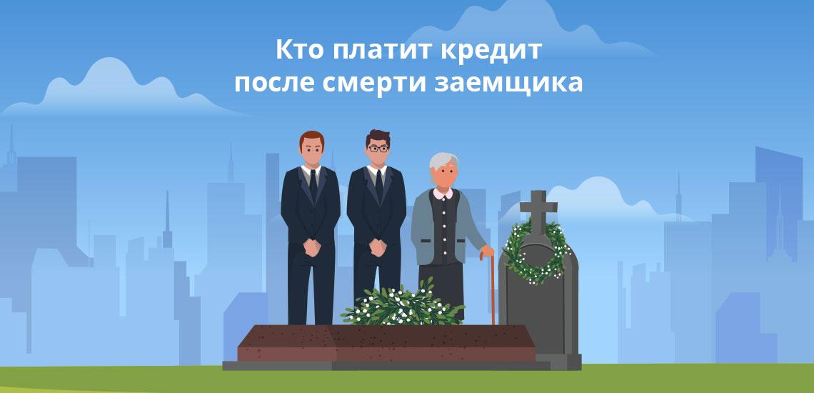 Кто платит кредит после смерти заемщика