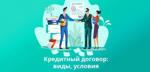 Кредитный договор: виды, условия