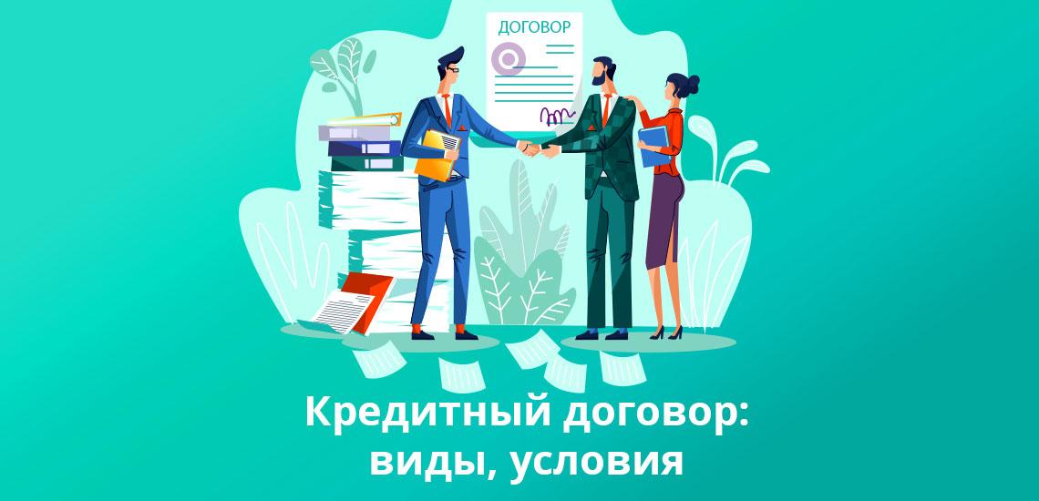 Цель кредитного договора