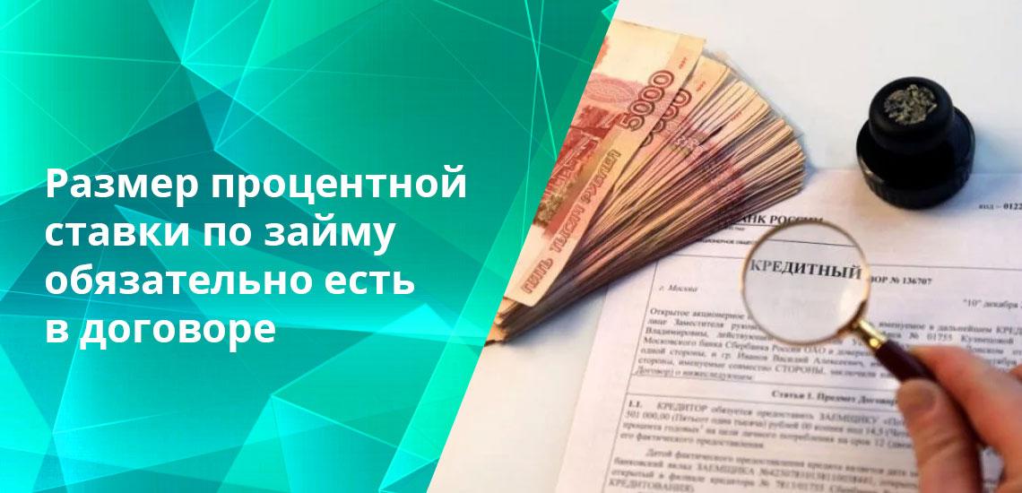 Период, на который заемщик получит денежные средства, обязательно указан в договоре