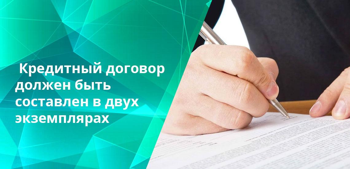 Если в договоре нет даты или она указана неверно, могут быть проблемы с закрытием кредита