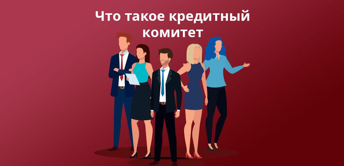 Что такое кредитный комитет