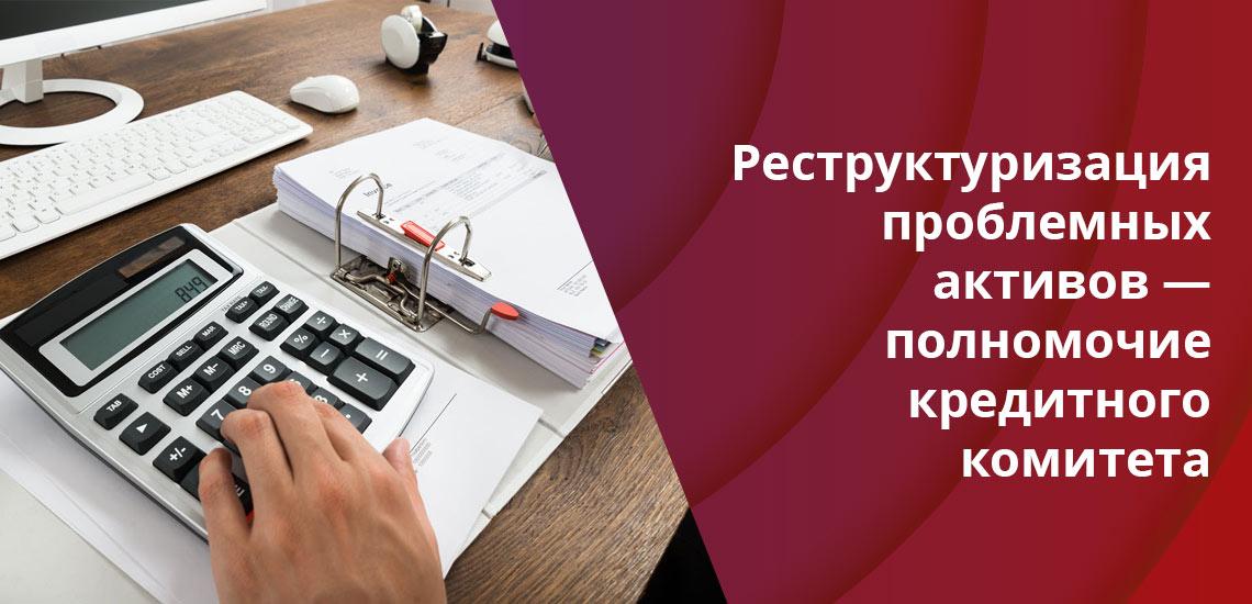 Разработка методик оценки кредитоспособности заемщика - среди функций кредитного комитета банка