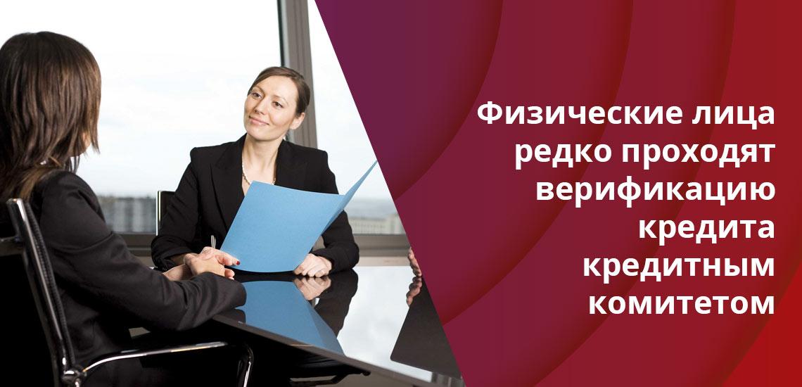 Чем более тщательно клиент подготовился к прохождению кредитного комитета, тем больше вероятность принятия положительного решения