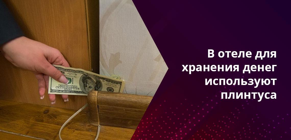 Если в отеле, куда вы едете, нет сейфа, стоит заранее продумать, куда спрятать деньги