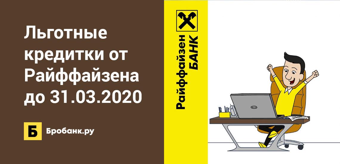 Льготные кредитки от Райффайзена до 31.03.2020