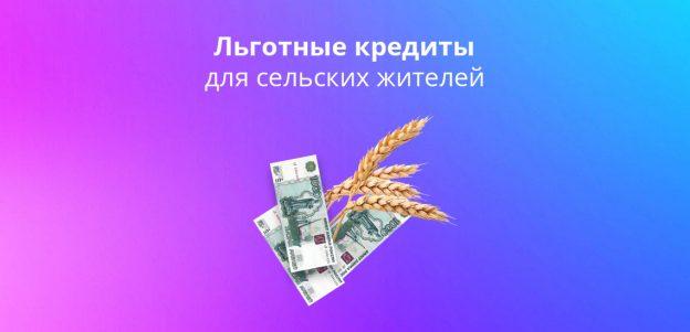 Льготные кредиты под 1%-5% годовых для сельских жителей в 2020 году