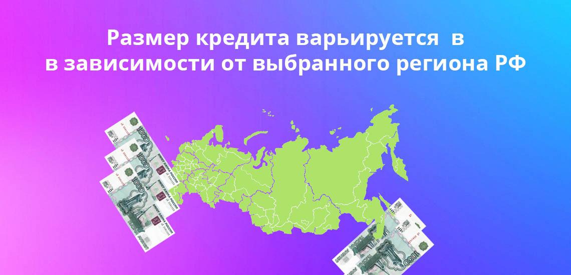 Размер льготного сельского кредита варьируется в зависимости от выбранного региона РФ