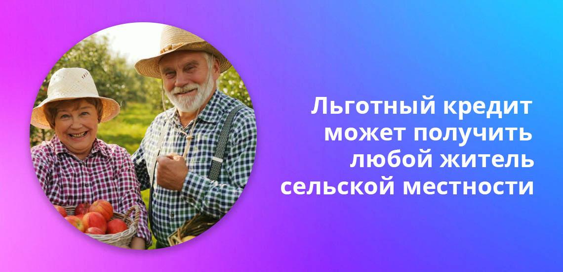 Льготный кредит может получить любой житель сельской местности, являющийся гражданином РФ