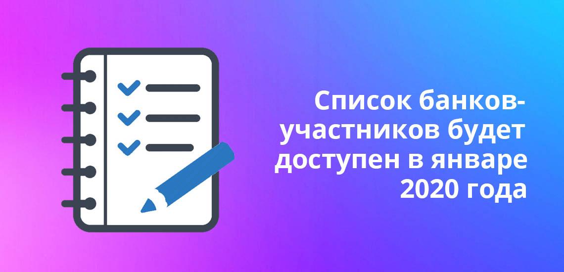 Список банков-участников в программе по льготному кредитованию будет доступен в январе 2020 года