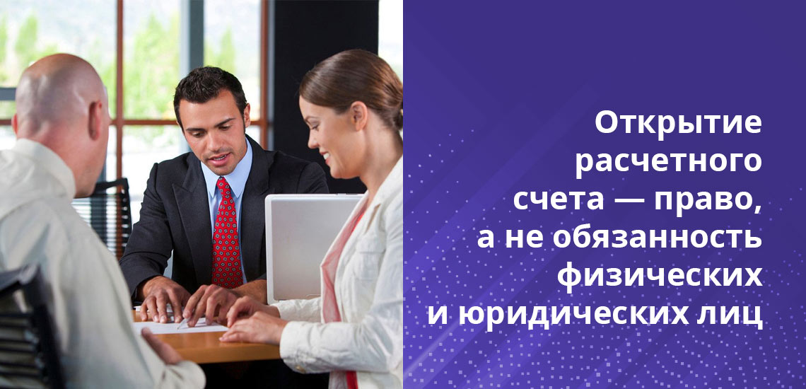 Если компания работает в сфере, требующей лицензирования, для открытия счета нужен оригинал этой самой лицензии