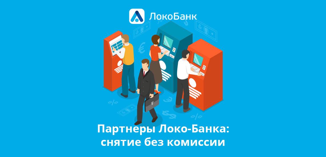кредит в локо банке отзывы взять кредит 300 000 рублей в сбербанке