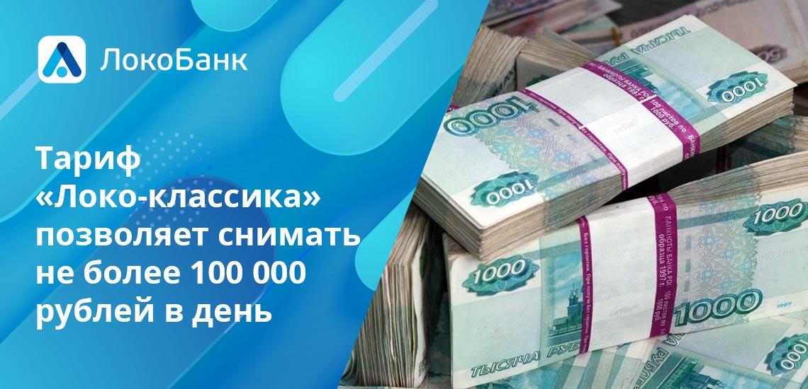 Снять с классической неименной карты Локо-Банка наличными возможно не более 300 000 рублей в месяц