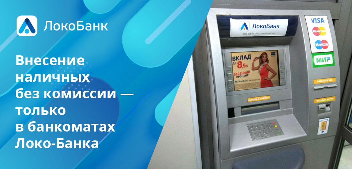 Для пополнения карты Локо-Банка без комиссии можно воспользоваться интернет-банкингом