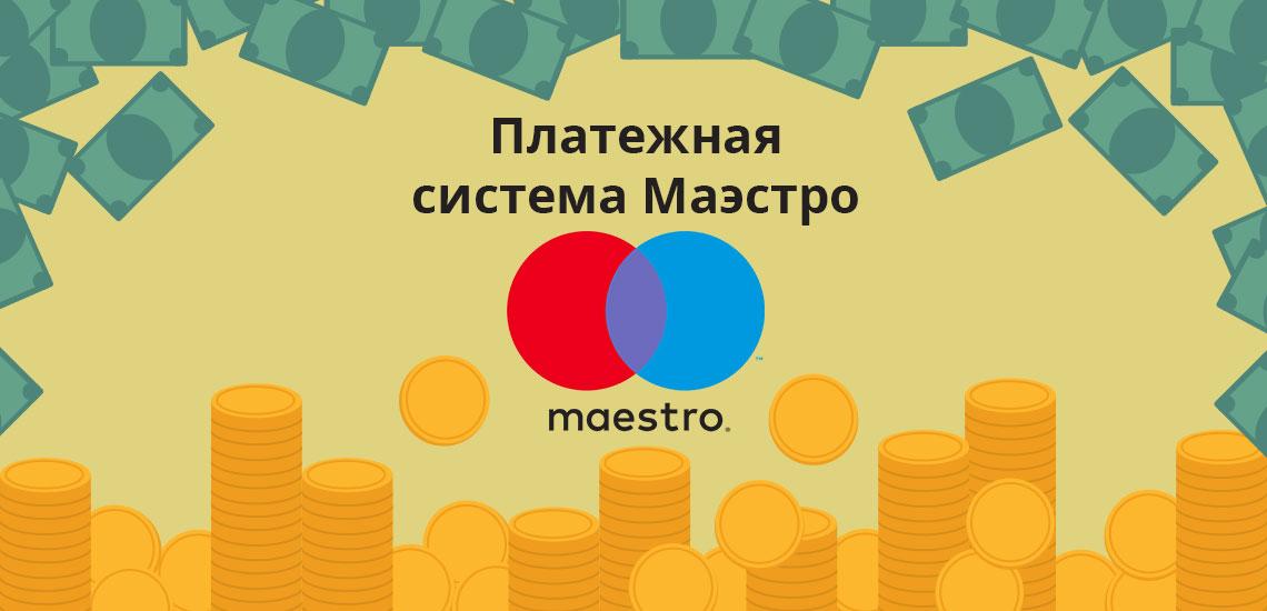 Платежная система Маэстро (Maestro)