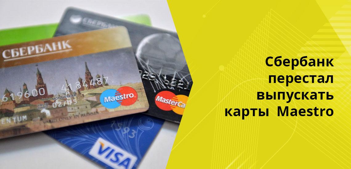 Активбанк, ВТБ, Газпромбанк все еще выпускают карты Maestro