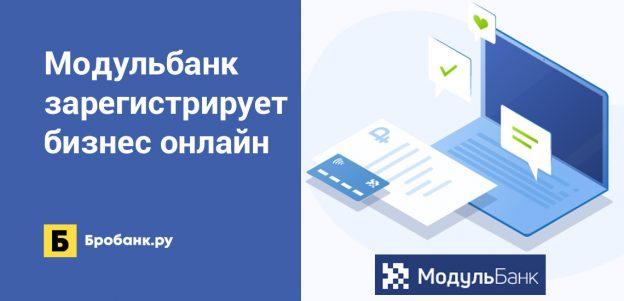 Модульбанк зарегистрирует бизнес онлайн